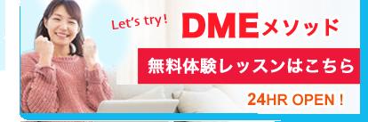 DMEメソッドの無料体験レッスン