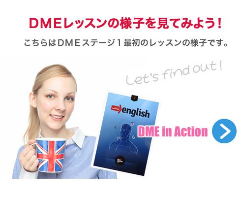 DMEレッスンの動画
