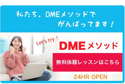 DMEの無料体験