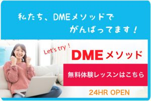 DMEメソッドの無料体験